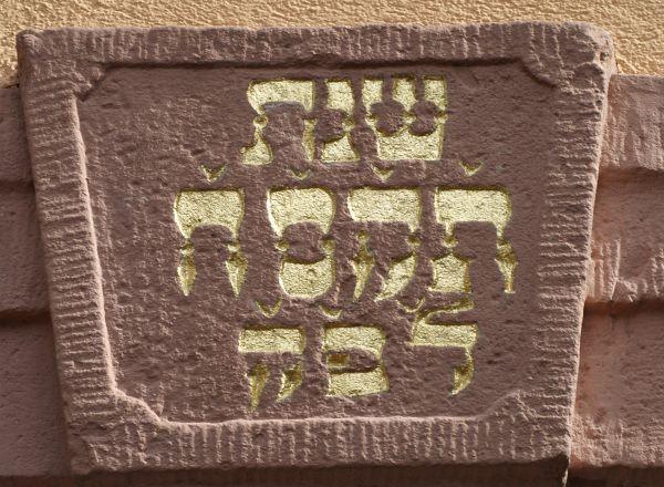 http://www.alemannia-judaica.de/images/Images%20148/Kleinheubach%20Synagoge%20164.jpg