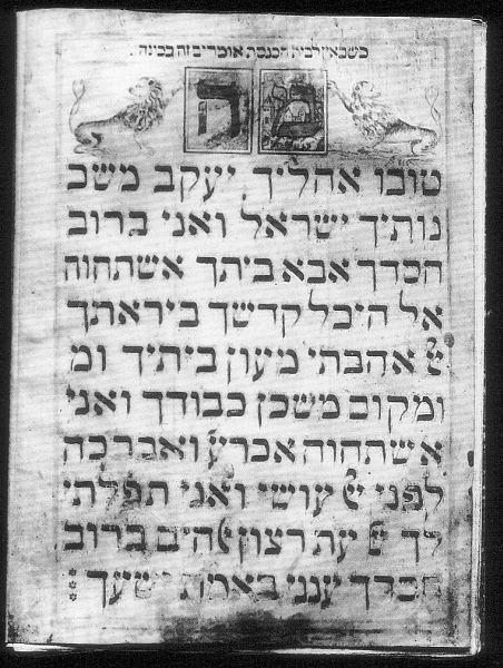 http://www.alemannia-judaica.de/images/Images%20181/Heidingsfeld%20Gebetbuch%20011.jpg
