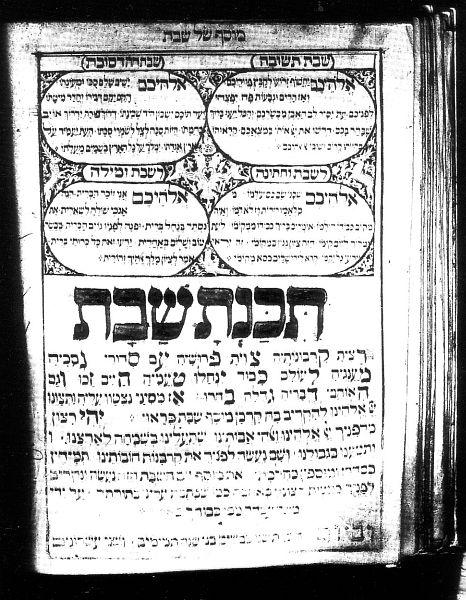 http://www.alemannia-judaica.de/images/Images%20181/Heidingsfeld%20Gebetbuch%20014.jpg