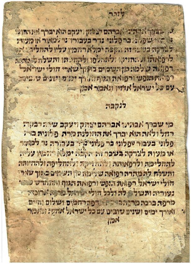 http://www.alemannia-judaica.de/images/Images%20317/Mi%20scheberach%20Mackenheim%20015.jpg