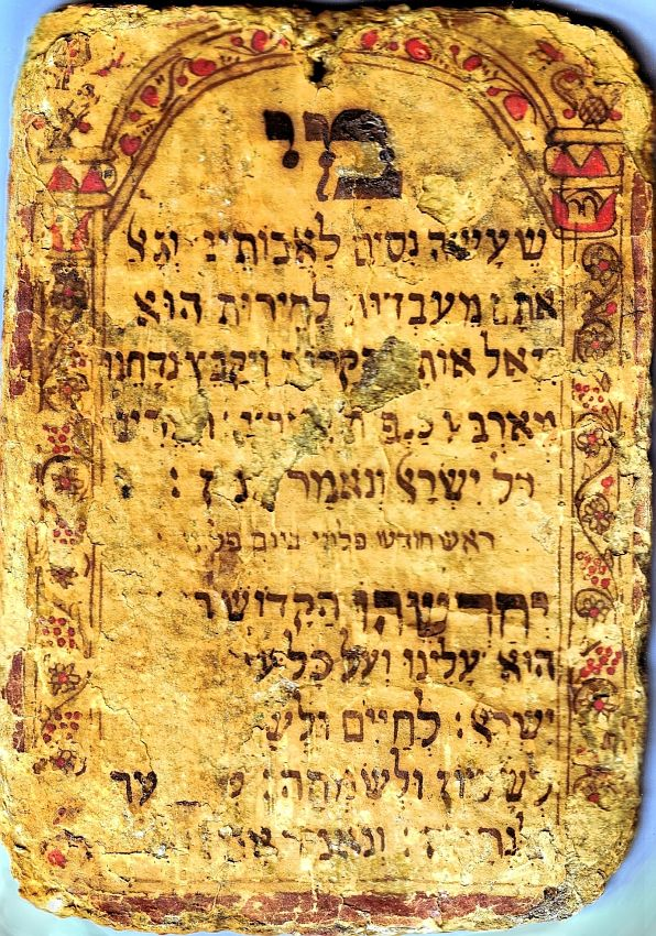 http://www.alemannia-judaica.de/images/Images%20318/Mackenheim%20Genisa%20076a.jpg