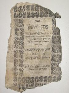 http://www.alemannia-judaica.de/images/Images%20319/Alsenz%20Genisa%20010.jpg